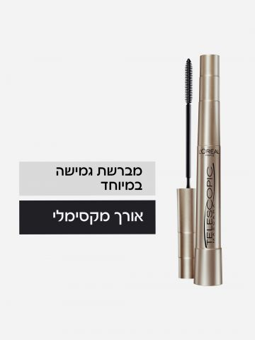 מסקרה Telescopic Black של L'OREAL PARIS