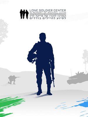 תרומה לחיילים בודדים ישראלים ללא עורף משפחתי של MAKE A WISH