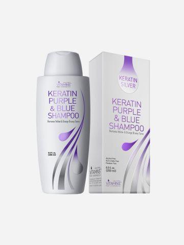 שמפו קרטין סילבר  Keratin Purple & Blue Shampoo של VITAMINS