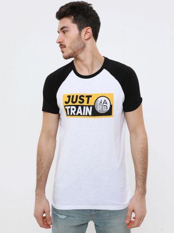 טי שירט בייסבול Just Train