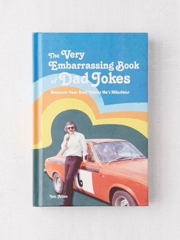"""ספר עיון """"הבדיחות המביכות של אבא"""" UO"""