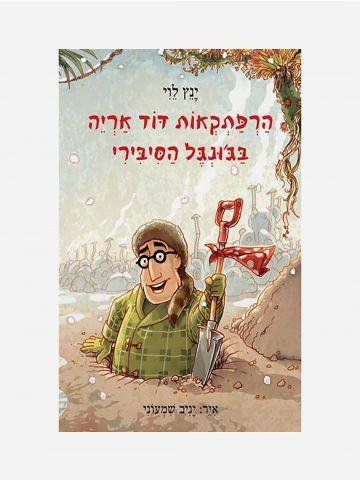 הרפתקאות דוד אריה בג'ונגל הסיבירי / ינץ לוי של BOOKS