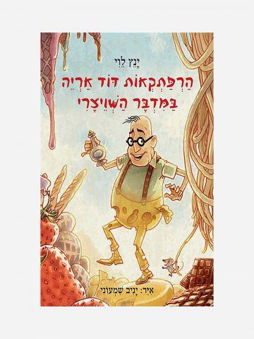 הרפתקאות דוד אריה במדבר השויצרי / ינץ לוי של BOOKS