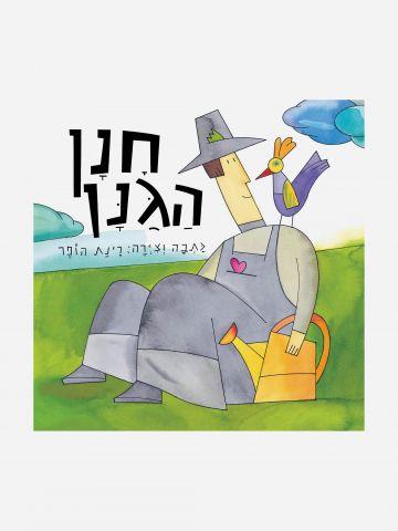 חנן הגנן / רינת הופר - ספר קרטון