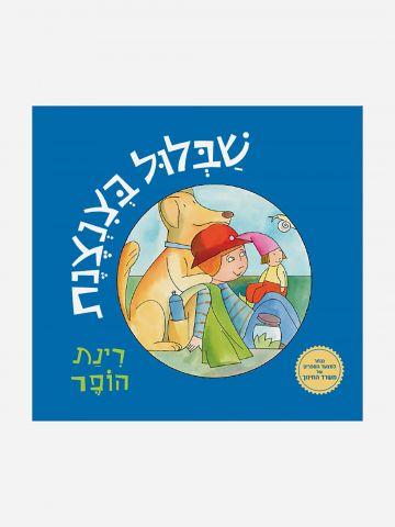 שבלול בצנצנת / רינת הופר - ספר קרטון