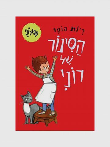 סיפורוני 1 - הסינור של רוני / רינת הופר - ספר קרטון