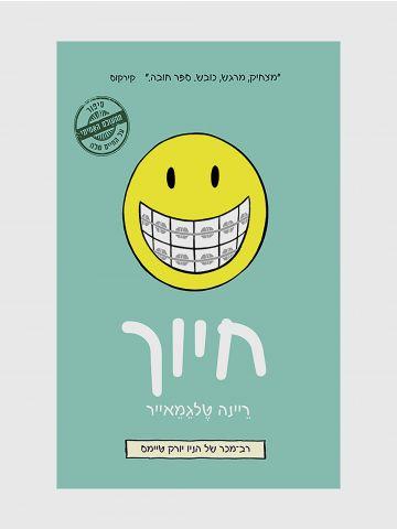 חיוך / ריינה טלגמאייר של BOOKS