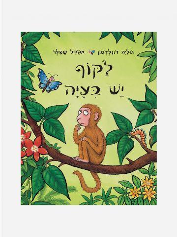 לקוף יש בעיה / ג'וליה דונלדסון ושפלר אקסל - ספר קרטון