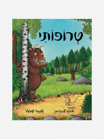 טרופותי / ג'וליה דונלדסון - ספר קרטון