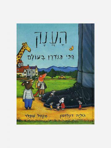 הענק הכי גנדרן בעולם / ג׳וליה דונלדסון ואקסל שפלר - ספר קרטון