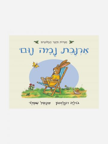 ארנבת נמה נום / ג׳וליה דונלדסון ואקסל שפלר - קרטון