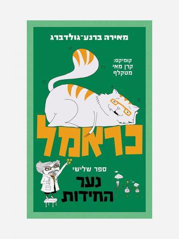 כראמל 3 נער החידות / מאירה ברנע-גולדברג