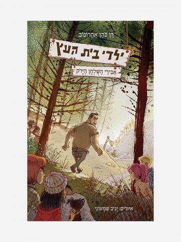 ילדי בית העץ 4 אבירי השולחן הירוק / רן כהן אהרונוב