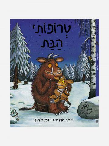 טרופותי הבת / ג׳וליה דונלדסון ואקסל שפלר - ספר קרטון
