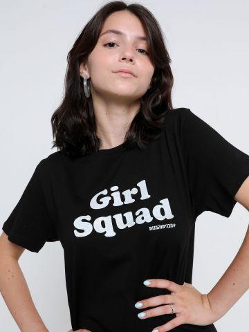 טי שירט עם הדפס Girl Squad / הבנים והבנות של THE BOYS AND THE GIRLS